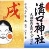 川崎市 溝の口神社の御朱印 〜作られてまだ日が浅そうな賽銭箱が目立つ!