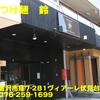 県内ラ行(16)~金澤つけ麺 鈴(閉店)~