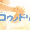 【随時更新】パパとママが好きなドラマ「コウノドリ」(放送中)