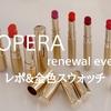 【OPERA】イベントレポ&リップ20本全色スウォッチ【リニューアル】