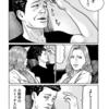 漫画「ザ・ファブル」からみるEFT(エモーショナル・フリーダム・テクニック)