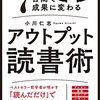 『7日間で成果に変わる―アウトプット読書術』