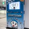 【三重とこわか国体】デジタルサイネージのカウントダウンボード【2021年】