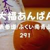 【福井土産】表参道で見つけた「大福あんぱん」ふくい南青山291で販売してるぞ