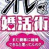 【受付終了】6/10(土)14~16時@渋谷、第三回 婚活セミナーやります!