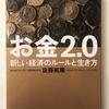 「お金2.0−新しい経済のルールと生き方−」