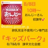 『 8/8㈰ #卵乳完全不使用 #パン専門店 #おんじー #初諫早 』