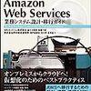 Amazon EBSの特徴