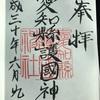 御朱印記録⑪:愛知縣護国神社/名古屋市中区