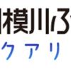「バックヤードツアー」相模川ふれあい科学館で開催!