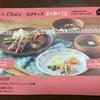 【時短料理】キットオイシックスの斬新すぎる調理法
