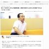 【7月20日(木)】医療サイト・メディカルノートに、私のがん教育活動の記事が掲載されました。