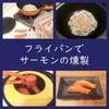 自宅で出来る!『フライパン』を使うサーモン(魚)燻製の作り方!