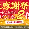 祭りか?!げん玉で「ポイント全て2倍げん玉大感謝祭2016」が開催!~12月9日