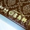 【ミスド】「misdo meets 五島軒」の巻