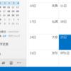 Outlook 2013での予定表グループの残骸が消せない