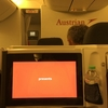 オーストリア航空(OS26) バンコク(BKK)~ウィーン(VIE) ビジネスクラス搭乗記