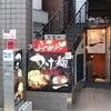 原宿の中華蕎麦 一(hajime)で特製つけ麺を頂いた!