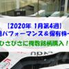 【株式】週間運用パフォーマンス&保有株一覧(2020.1.31時点) ひさびさに複数銘柄購入!