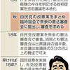 自民改憲案を秋国会に提出 首相表明 党の結論前倒し(2017年6月25日 07時02分)