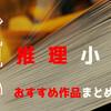 『分厚い推理小説』おすすめ作品をまとめて紹介!【国内・海外レンガ本大集合!】