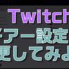 Twitchでチア―の設定を変更してみよう