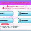 「歌マクロス スマホDeカルチャー」データダウンロード画面の表示中にゲームに関するアンケートがあった