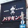 木倉町・かんばん、のれん(その1)