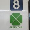 【鉄道の旅】⑭グリーン車ってどうなんでしょう? 東海道・山陽・九州新幹線