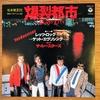 【ザ・ルースターズ(THE ROOSTERS)】レッツ・ロックのレコード ※2017年再販盤