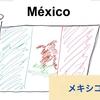 スペイン語のレッスン No. 11 : 【あなたはスペイン出身ですか?】