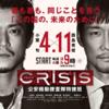 【ドラマ】CRISIS(クライシス) 公安機動捜査隊特捜班が面白い!【感想】
