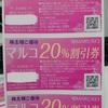 【株主優待】優待生活への道 #9980 MRKホールディングス