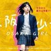 【日本映画】「大阪少女 〔2018〕」ってなんだ?