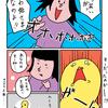 【子育て漫画】オホホ王国の王女との鬼退治に参戦した話2