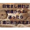 目覚まし時計は何歳から?迷ったら5歳以前がおすすめ!