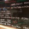 「イタリアンバール ジョコンド」@今福鶴見