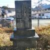 新南部菅原神社「竣工記念」碑