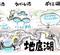 日咩坂鐘乳穴「神の池」と、水深32mの巨大地底湖(岡山県新見)