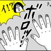 【ウーマンエキサイト連載】第20回 子どもの感染症