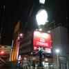 京急大師線の全7駅から徒歩圏内のゲーセン12店舗を紹介! 川崎観光の際に寄ってみよう!