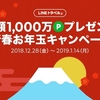 LINEトラベル「2019年お年玉キャンペーン」