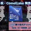 10月20日発売 Intel Core i9 10900K 最強ゲーミングCPUを入手よ!