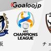 AFCチャンピオンズリーグ ‐ ガンバ大阪 VS チェンライ・ユナイテッド の結果予想について