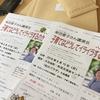 柴田愛子さん講演会 残席情報 その6
