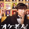 威風堂々!梅響!『オケ老人!』☆☆+ 2019年第49作目