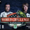 【AbemaTV】ついにLeagueBが開幕!「AbemaTV WORLD CHALLENGE リーグB 第1戦(1日目)」本日21時から放送!