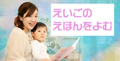英語の絵本は英語を学ぶ近道?大人も子どもも一緒に楽しく英語を学ぼう!