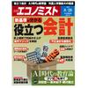 【ブックレビュー】話題の本・週刊エコノミスト2018.8.28