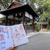 洛西山ノ内を守る神社 京都・山王神社&猿田彦神社